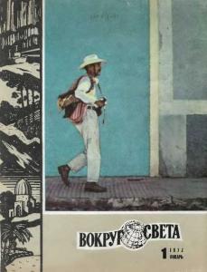 Вокруг света 1972 №01