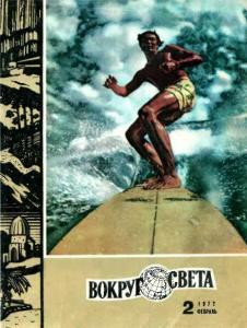 Вокруг света 1972 №02