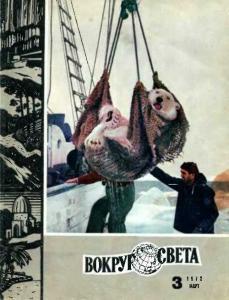 Вокруг света 1972 №03