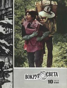 Вокруг света 1972 №10