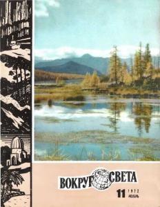 Вокруг света 1972 №11