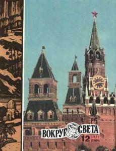 Вокруг света 1972 №12