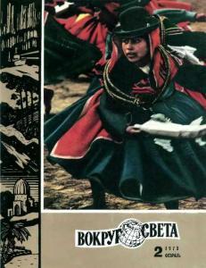 Вокруг света 1973 №02