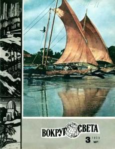 Вокруг света 1973 №03