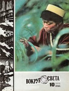Вокруг света 1973 №10