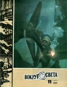 Вокруг света 1973 №11