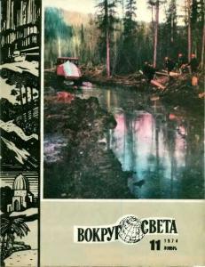 Вокруг света 1974 №11
