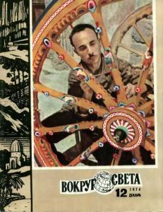 Вокруг света 1974 №12