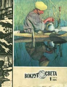 Вокруг света 1975 №01