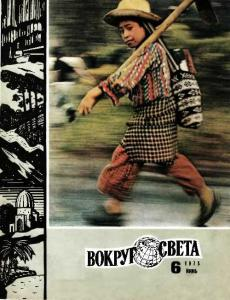 Вокруг света 1975 №06