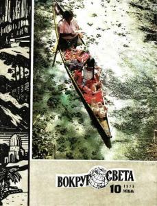 Вокруг света 1975 №10