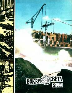 Вокруг света 1976 №02