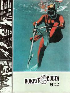 Вокруг света 1976 №09