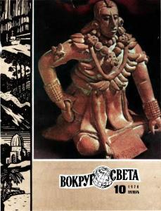 Вокруг света 1976 №10