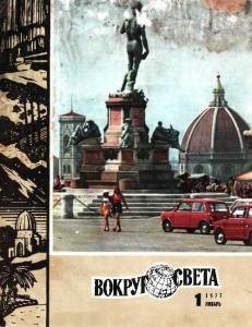 Вокруг света 1977 №01