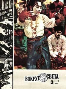 Вокруг света 1977 №03