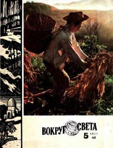 Вокруг света 1977 №05