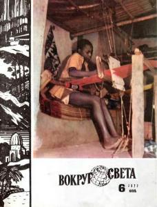 Вокруг света 1977 №06