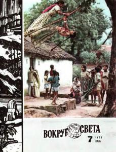 Вокруг света 1977 №07