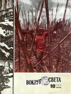 Вокруг света 1977 №10