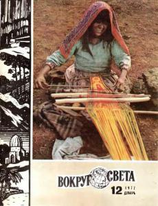 Вокруг света 1977 №12
