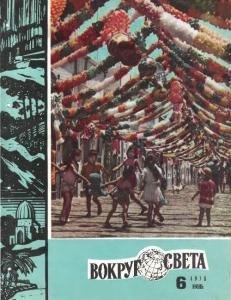 Вокруг света 1978 №06