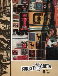 Вокруг света 1978 №08