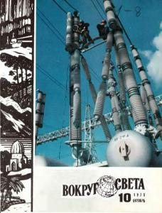 Вокруг света 1978 №10