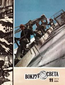 Вокруг света 1978 №11