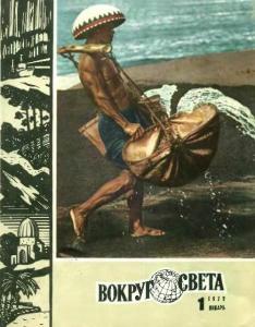 Вокруг света 1979 №01