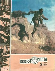 Вокруг света 1979 №02