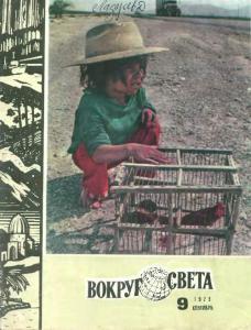 Вокруг света 1979 №09
