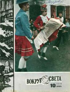 Вокруг света 1979 №10