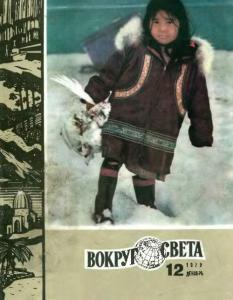 Вокруг света 1979 №12