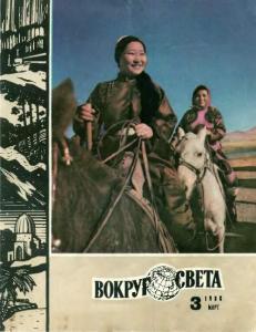Вокруг света 1980 №03