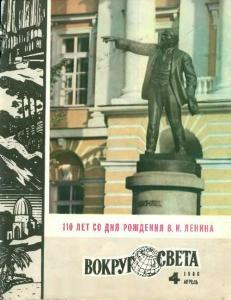 Вокруг света 1980 №04