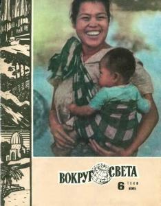 Вокруг света 1980 №06