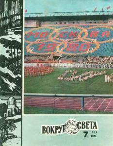 Вокруг света 1980 №07
