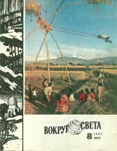 Вокруг света 1980 №08
