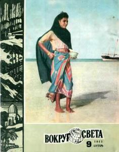 Вокруг света 1980 №09