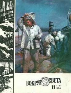 Вокруг света 1980 №11