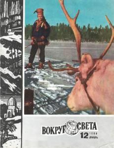 Вокруг света 1980 №12