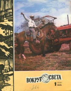 Вокруг света 1981 №01