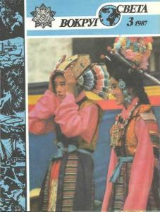 Вокруг света 1987 №03