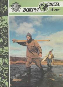 Вокруг света 1987 №04