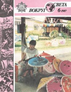 Вокруг света 1987 №06