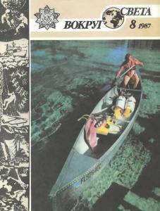 Вокруг света 1987 №08