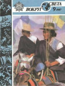 Вокруг света 1987 №09