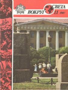 Вокруг света 1987 №11