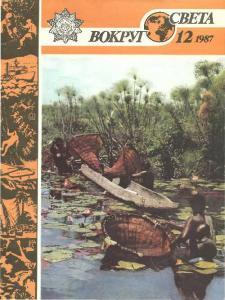 Вокруг света 1987 №12